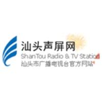 Logo de la radio 汕头电台交通之声 - Shantou Traffic Radio