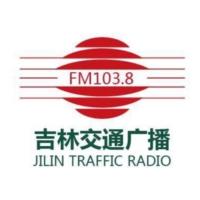 Logo of radio station 吉林交通广播 - Jilin Traffic Radio