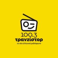 Logo of radio station Tranzistor 100.3 - Τρανζίστορ 100.3