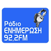 Logo de la radio Enimérosi 92.2 - Ενημέρωση 92.2