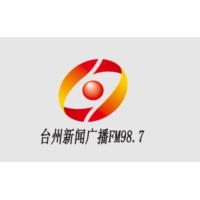 Logo of radio station 台州新闻广播 FM98.7