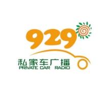 Logo of radio station 新疆929私家车广播 - Xinjiang City Radio