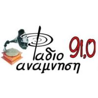 Logo of radio station RADIO ANAMNISI 91,0 - ΡΑΔΙΟ ΑΝΑΜΝΗΣΗ 91,0