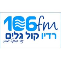 Logo of radio station Kol Galim