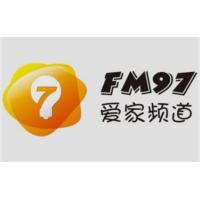 Logo of radio station 黑龙江爱家广播 FM97