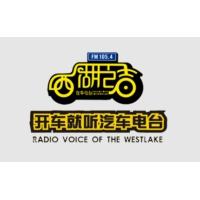 Logo de la radio 杭州西湖之声 FM105.4