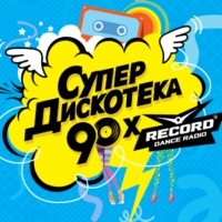 Logo of radio station Радио Рекорд - Супердискотека 90-х