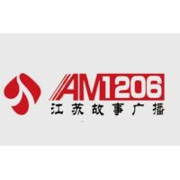 Logo de la radio 江苏故事广播 AM1206