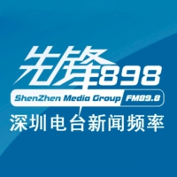 Logo of radio station 深圳新闻广播先锋898 - Shenzhen News Broadcast Pioneer 898