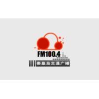 Logo of radio station 秦皇岛人民广播电台交通广播 FM100.4