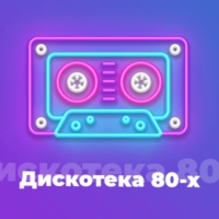 Logo of radio station 101.ru - Дискотека 80-х