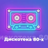 Logo of radio station 101.ru - Дискотека 80-х
