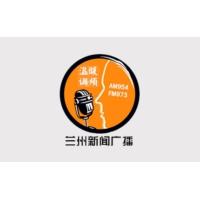 Logo de la radio 兰州新闻综合广播 FM97.3
