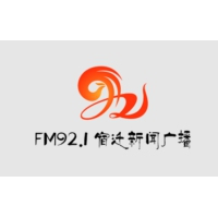 Logo of radio station 宿迁新闻广播 FM92.1