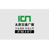 Logo de la radio 太原交通广播 FM107