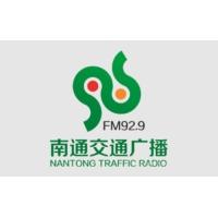 Logo de la radio 南通交通广播 FM92.9
