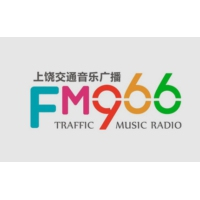 Logo de la radio 上饶交通音乐广播 FM96.6