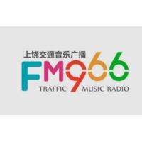 Logo of radio station 上饶交通音乐广播 FM96.6