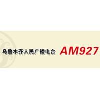 Logo de la radio 乌鲁木齐市人民广播电台AM927 - Urumqi Radio AM927