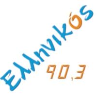 Logo of radio station Ellinikos Fm - Ελληνικός 90.3