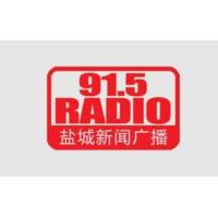 Logo de la radio 盐城新闻广播 FM91.5