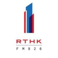 Logo de la radio 香港電台第一台 - RTHK Radio1