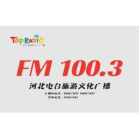 Logo of radio station 河北旅游文化广播 FM100.3