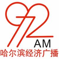 Logo de la radio 哈尔滨经济广播 - Harbin economy radio