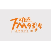 Logo of radio station 甘肃经济广播 FM93.4