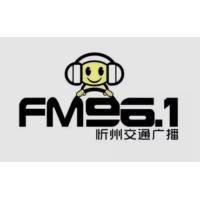 Logo de la radio 忻州交通广播 FM96.1