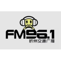 Logo of radio station 忻州交通广播 FM96.1