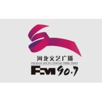 Logo de la radio 河北文艺/私家车广播 FM90.7