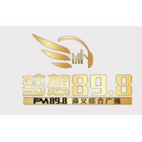 Logo de la radio 遵义新闻综合广播 FM89.8
