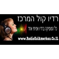 Logo of radio station Radio Kolamerkaz - ברדיו קול המרכז