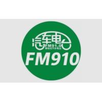 Logo of radio station 攀枝花汽车电台 FM91.0
