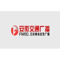 Logo de la radio 安徽交通广播 FM90.8 - Anhui Traffic Radio