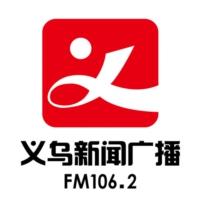 Logo de la radio 义乌新闻广播 FM106.2
