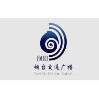 Logo de la radio 烟台交通广播 FM103