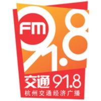 Logo de la radio 杭州交通91.8电台 - Hangzhou Radio Traffic 91.8
