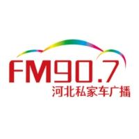 Logo de la radio 河北文艺广播私家车907 - Hebei Arts broadcasting car 907