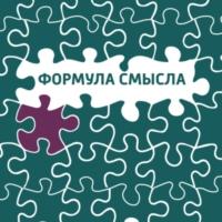 Logo du podcast Формула смысла