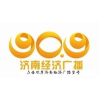 Logo de la radio 济南经济广播 - Jinan Economics Radio