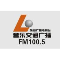 Logo of radio station 乐山音乐交通广播 FM100.5