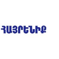 Logo of radio station Hairenik Radio