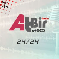 Logo de la radio Radio Atbir راديو أتبير