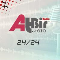 Logo of radio station Radio Atbir راديو أتبير