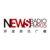 Logo de la radio CRI News Radio 90.5