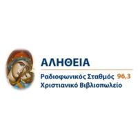 Logo de la radio Αλήθεια Fm 96,3