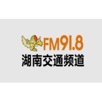 Logo of radio station 湖南交通广播 FM91.8