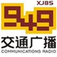 Logo de la radio 新疆交通广播 - Xinjiang Traffic radio